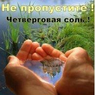 soly_chetvergovaya_1