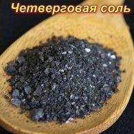 soly_chetvergovaya_2