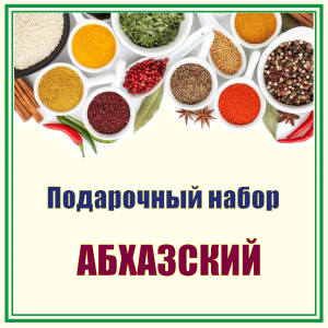 Абхазский подарочный набор (из 6 видов) в баночках