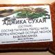 Аджика острая (сухая)