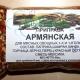 смесь специй Армянская