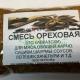 смесь специй Ореховая